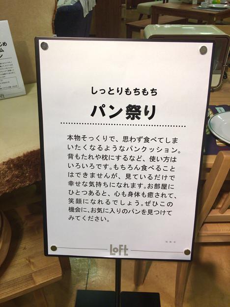 ロフト名古屋で「パン祭り」!?ww - 2