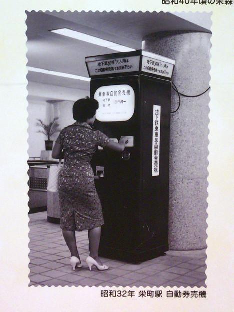 昔の名古屋市営地下鉄&栄地下街 - 2:昔の栄町駅の自動券売機(昭和32年)