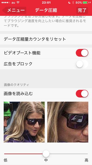 Android版と同じようなUIに変更されたOpera Mini 16 No - 7:データ圧縮の設定(詳細)