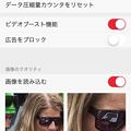 写真: Android版と同じようなUIに変更されたOpera Mini 16 No - 7:データ圧縮の設定(詳細)
