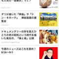 写真: Android版と同じようなUIに変更されたOpera Mini 16 No - 13:ニュース(アート)