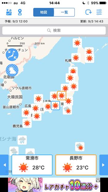 気温変化がカラフルで分かりやすい天気アプリ「WeatherJapan」 - 7:全国の天気を地図上に表示