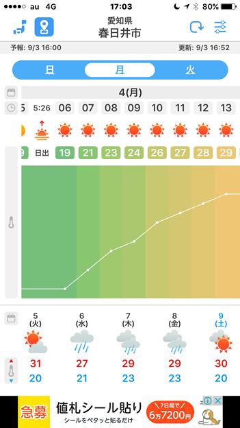 気温変化がカラフルで分かりやすい天気アプリ「WeatherJapan」 - 10