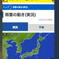 写真: Vivaldi WEBパネル:Tenki .jpの雨雲レーダー - 1(全国)