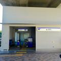リニモ公園西駅 - 3