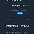 写真: Twitter公式アプリ:TLに今度は「友だちリストのチェック」と言う余計な項目が… - 3