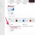 Vivaldi 1.11:サイトごとにタブ色変更したくない場合は、テーマの詳細設定で行う - 3
