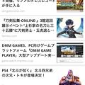 写真: Opera Mini 16.0.2 No - 2:スピードダイヤル右スワイプでもニュース