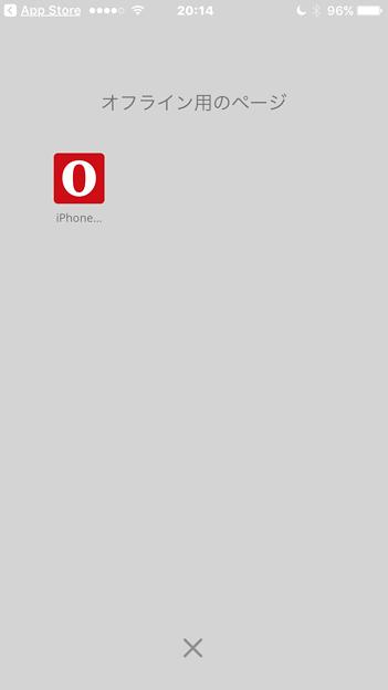 Opera Mini 16.0.2 No - 5:オフライン保存(保存されたページ)