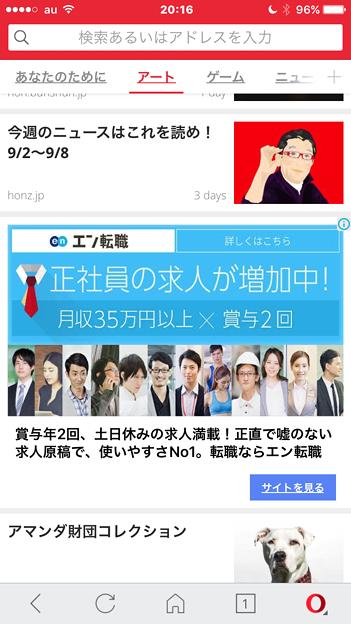 Opera Mini 16.0.2 No - 8:ニュース内に広告