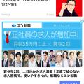 写真: Opera Mini 16.0.2 No - 8:ニュース内に広告