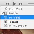 iTunes 12.7:iOSアプリの管理機能が削除される