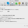 iTunes 12.7:設定からもiOSアプリに関する項目が削除 - 2