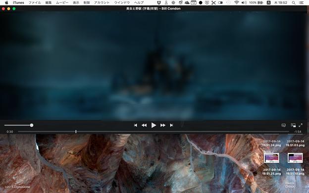 iTunes 12.7:フルスクリーンでない再生は、アプリ本体と分離して表示!? - 2