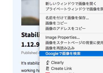 Vivaldi 1.12.955.14:画像の右クリックメニューにGoogleで画像検索 - 2