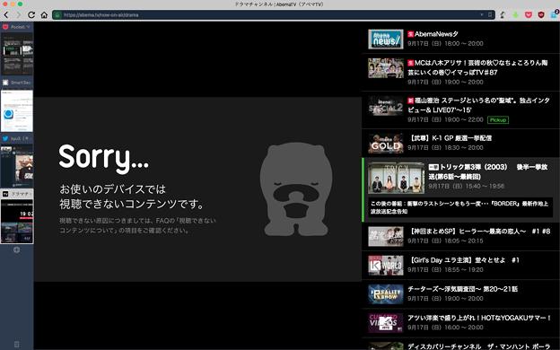 Vivaldiで見られない一部のAbemaTVのコンテンツは、UA偽装拡張で見れるようになる - 2