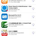 写真: iOS 10 App Store:以前インストールした事のあるアプリは購入済みからチェック可能 - 4