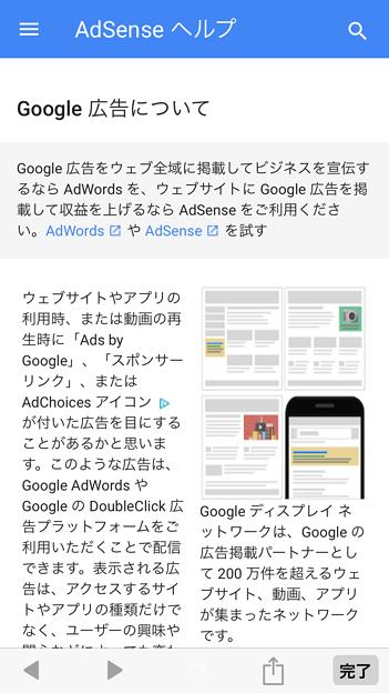 Opera Mini 16:ニュース機能に表示される広告右上「i」をクリックすると表示される「Google Adsense」の説明