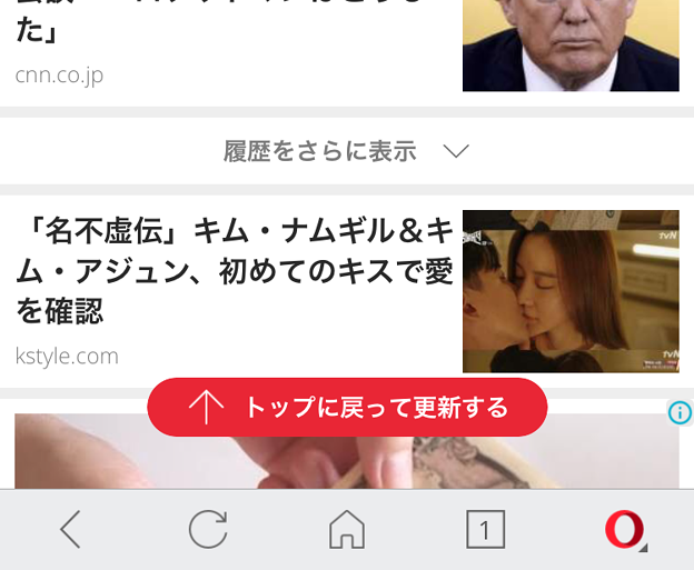 Opera Mini 16:ニュース一覧のトップに戻って更新ボタン - 2