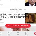 写真: Opera Mini 16:ニュース一覧のトップに戻って更新ボタン - 2