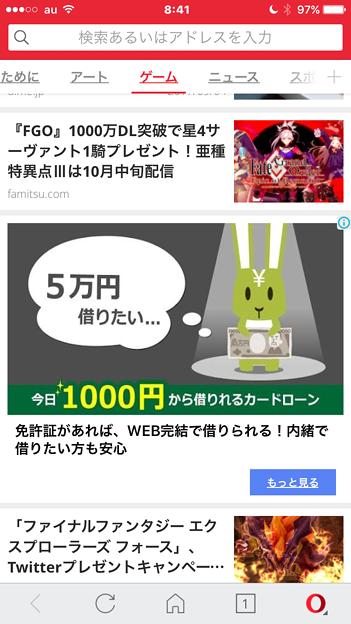 Opera Mini 16:ニュース機能に表示される広告 - 2(カードローン)
