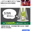 写真: Opera Mini 16:ニュース機能に表示される広告 - 2(カードローン)