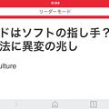 Opera Mini 16:ニュース機能(横向き)