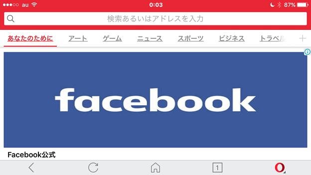 Opera Mini:スピードダイヤル下の広告(横向き)