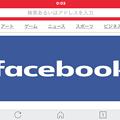 写真: Opera Mini:スピードダイヤル下の広告(横向き)