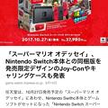 Opera Mini 14:ニュース機能 - 3(個別記事概要)