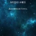 写真: iOS 11 ロック画面 - 1:通知センターと統合されたロック画面
