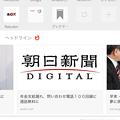 写真: Opera Mini 16:「あなたのために」以外のニュースは非表示化可能! - 1
