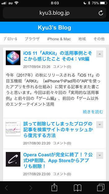 iOS 11:Safariもプチリニューアル - 8(プライベートモード)