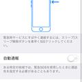 iOS 11:設定アプリもプチリニューアル - 3(「緊急SOS」の設定が追加)