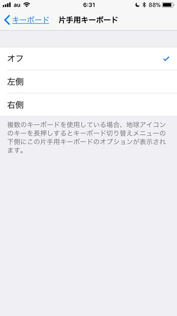iOS 11:設定アプリもプチリニューアル - 7(片手用キーボードの設定)