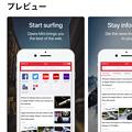 iOS 11:リニューアルしたApp Storeアプリ - 18(個別アプリのページのプレビュー、Opera MIni)