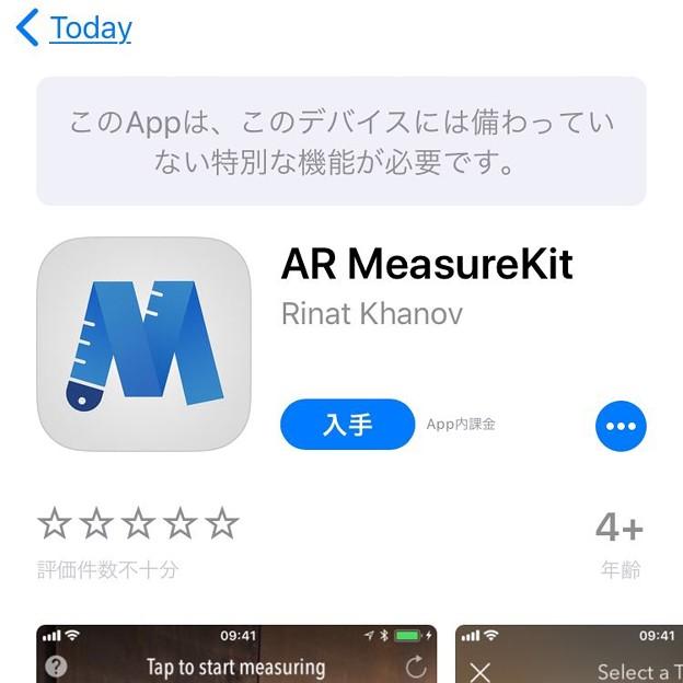 デバイス は app この は です に 機能 特別 てい 必要 が な この 備わっ ない