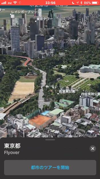 iOS 11:FlyoverでVR巨人体験 - 16(東京都)