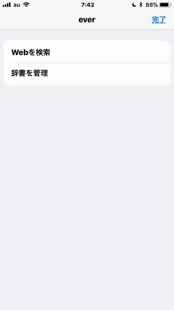 iOS 11:辞書はインストールされておらず、使用時ダウンロードする必要が… - 1