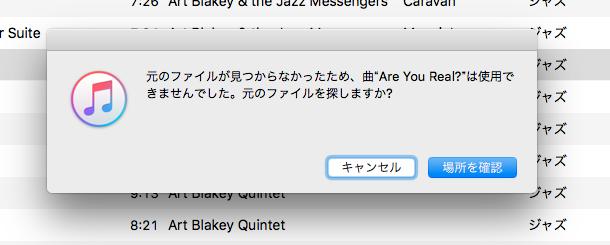 iTunes 12.7:誤って元音楽ファイルを削除してしまったため、楽曲データが読み込めず…