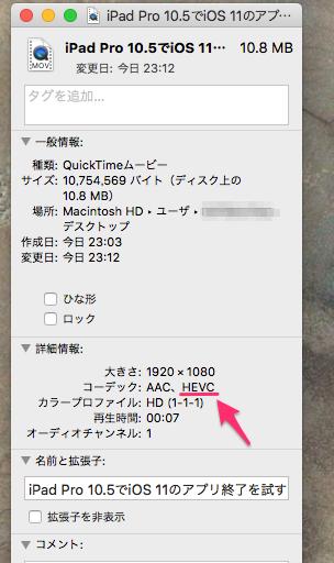 macOS High Sierra:QuickTimeでHEVC書き出しした動画のファイル情報 - 1