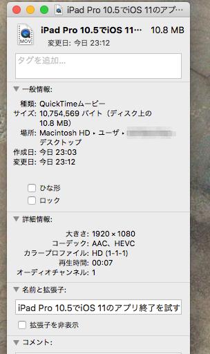 macOS High Sierra:QuickTimeでHEVC書き出しした動画のファイル情報 - 2