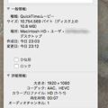 Photos: macOS High Sierra:QuickTimeでHEVC書き出しした動画のファイル情報 - 2