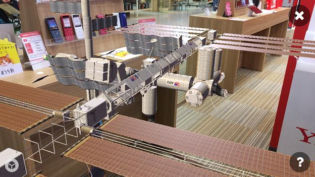 3Dモデル共有サービス「Sketchfab」公式アプリ - 150:3DモデルをAR!(国際宇宙ステーション「ISS」)