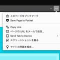 Firefox Quantum No - 31:アドレスバーのメニュー