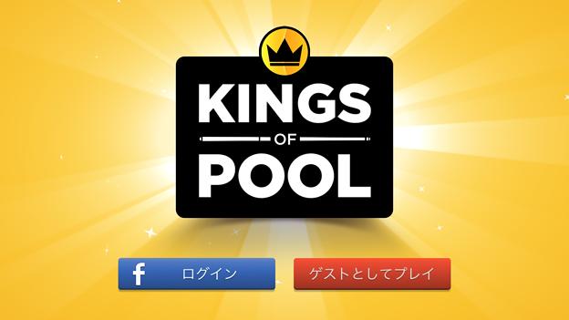 ビリヤードアプリ「8 Ball - Kings of Pool」 - 1