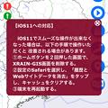 雨雲レーダーWEBアプリ「XRAIN GIS版」スマホ用、iOS 11の不具合対処法を表示 - 1