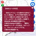 雨雲レーダーWEBアプリ「XRAIN GIS版」スマホ用、iOS 11の不具合対処法を表示 - 2