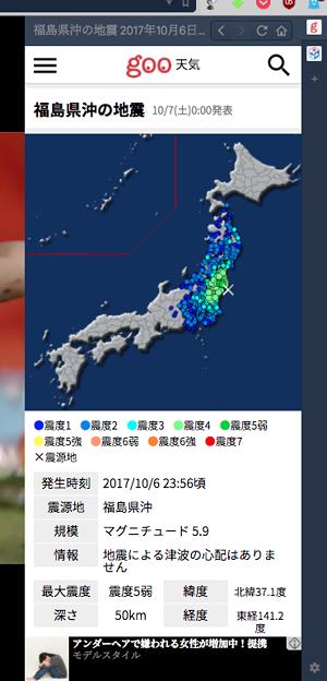 Vivaldi WEBパネルに「Goo天気」の地震情報 - 1