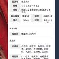 写真: Vivaldi WEBパネルに「Goo天気」の地震情報 - 2